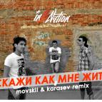 Интонация (In2Nation) - Скажи как мне жить (Dj Movskii & Dj Karasev remix)