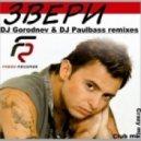 Звери  - Танцуй ( DJ Gorodnev & DJ Paulbass Club mix).mp3