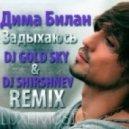 Дима Билан - Задыхаюсь (DJ GOLD SKY & DJ SHIRSHNEV REMIX)