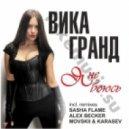 Вика Гранд - Я Не Боюсь (DJ Movskii & DJ Karasev Remix)
