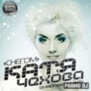 Катя Чехова - Снегом (Dj Andy Wait Radio Edit)