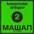Одесская Народная - 7:40 (feat. Lookback) (BASE MUSIC & Dj Shtopor Boot-Up)