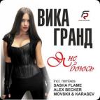 Vika Grand  - Я не боюсь