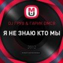 DJ ГРУВ & ГАРИК DMCB - Я НЕ ЗНАЮ КТО МЫ