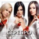 Serebro - Mama Ljuba (DJ Max Electro Remix)