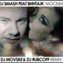 Dj Smash feat Винтаж - Москва  (Dj Movskii & Dj Rubcoff remix)