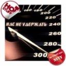 Dj Party-Zan ft NITY  - Нас не удержать (Radio Edit) 2012
