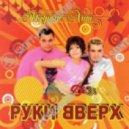 Руки Вверх  -  Назови его как меня ( Timmy Project Remix 2012 )