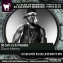50 Cent vs DJ Pomeha - Disco Inferno (DJ Salahoff & DJ Alex Up Booty Mix)