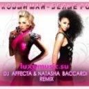 Ласковый Май - Белые Розы (Dj AFFecta & Natasha Baccardi Remix) - www.LUXEmusic.su
