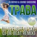 DJ Boyko & Sound Shocking - Трава (Dj Ozeroff, Dj Sky, Dj Or-Beat Remix)