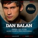 Dan Balan - Лишь до утра (Alexey Starski & Denis Presta Remix)