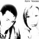 Катя Чехова - Я тебя люблю (Dj Style RMX)