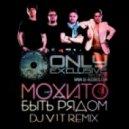 Мохито - Быть рядом (DJ V1t Remix)
