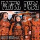 Бурановские Бабушки & Tribalero - Party for everybody & Mombassa  (Vanya Dyba Mash up)