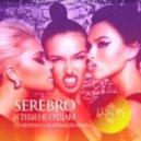 Serebro - Я Тебя Не Отдам (DJ Nejtrino & DJ Stranger Remix) (DJ Nejtrino & DJ Stranger Remix)