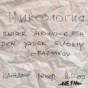 DJ Igor Gladkiy - Миксология / Mixology № 02
