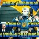 Ляпис Трубецкой - Воины Света (DJ Volten Mash vers. 2)