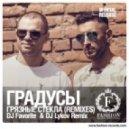 Градусы - Грязные Стекла (DJ Favorite & DJ Lykov Official Remix)