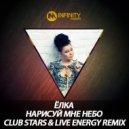 Ёлка   - Нарисуй мне небо  (DJ Fenya & DJ Vadim Adamov & Club Stars Radio Remix)