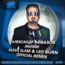 Александр Айвазов - Лилии (Alexx Slam & Leo Burn Official Remix)