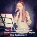 LOne - Все Танцуют Локтями (Dariya Serene - Nina Cover - Meyers Deep Beats remix)