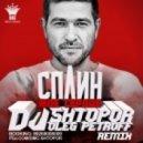 Сплин - Мое Сердце (Dj Shtopor & Dj Oleg Petroff Remix)