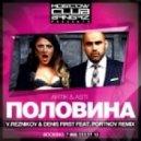 Artik feat. Asti - Половина (Reznikov & Denis First ft. Portnov Remix)