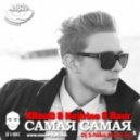 Егор Крид & Nejtrino & Baur - Самая Самая (DJ S-Nike Mash Up)