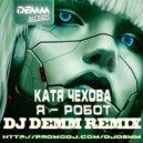Катя Чехова - Я Робот (Dj Demm Remix)