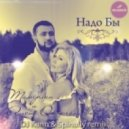 Тамерлан и Алена Омаргалиева - Надо Бы (DJ Kann & Spinafly Radio edit)