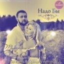 Тамерлан и Алена Омаргалиева - Надо Бы (DJ Kann & Spinafly remix)