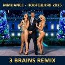 MMDance - Новогодняя 2015 (3 Brains Remix)