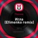Пикник - Игла (Efimenko remix)