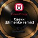 София Ротару - Свечи (Efimenko remix)