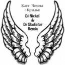 Катя Чехова - Крылья (Dj Nickel & Dj Gladiator Instrumental)