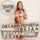 Оксана Почепа - Звезда  (Dj Tarantino Official Remix)