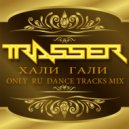 DJ Trasser - Хали Гали (Only  Ru  dance tracks MIX 2015)