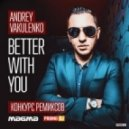 Andrey Vakulenko - Better With You (DJ Corleone Remix)