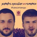 SANDRO ESCOBAR & ROMANOV - Секс и танцы