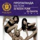 Пропаганда - Мелом (DJ Kolya Funk & DJ Danya Remix)