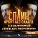 Сплин - Орбит Без Сахара (Dj Shtopor & Dj Oleg Petroff Remix)