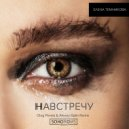 Елена Темникова - Навстречу (DJ Oleg Perets & DJ Alexey Galin Remix)