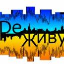 ДеЖиВУ - Груба (Konstantin Ozeroff radio edit)