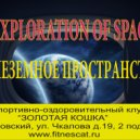 Exploration Of Space - Внеземное пространство (Live set in club Golden cat 23-05-2015)