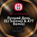 Настя Любимова - Лучший День (DJ Solovey & A77 Remix)