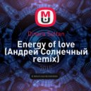 Dinara Sultan - Energy of love (Андрей Солнечный remix)