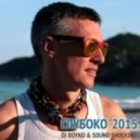 Dj BOYKO & Sound Shocking - Глубоко (Summer 2015 Radio Mix)