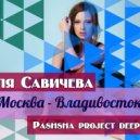 Юля Савичева - Москва-Владивосток (Dj Pashsha Deep remix)