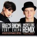 Алеся Висич feat. CHIPA - Я хочу прямо сеийчас (Vincent & Diaz Remix)